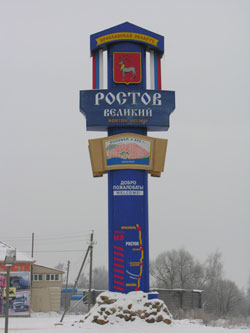 фото стеллы при въезде в Ростов Великий