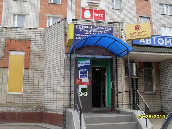 фото салона связи Орфей Ростов Великий
