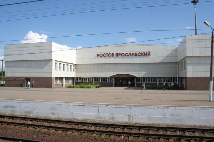 фото вокзала Ростова Великого