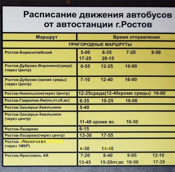 расписание автобусов автовокзал ростов ярославский
